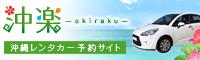 沖縄レンタカー-沖楽-
